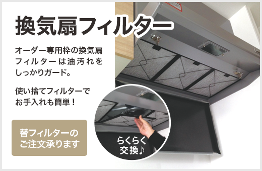 HSプランニングの換気扇フィルター